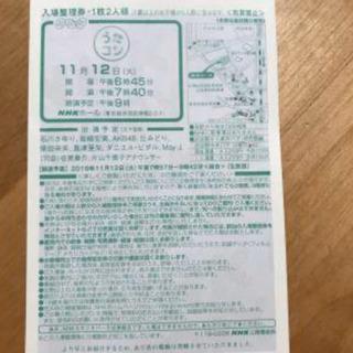 11月12日NHKホール(1名又は2名募集)*1名での価格です