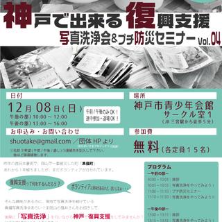 満員御礼!)【12/08(日)】神戸で出来る復興支援! 写真洗浄...