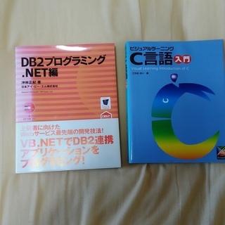 C言語入門とDB2プログラミング本のセット