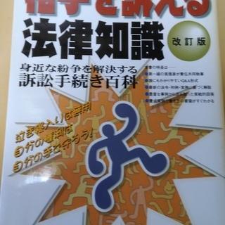 法律知識の本