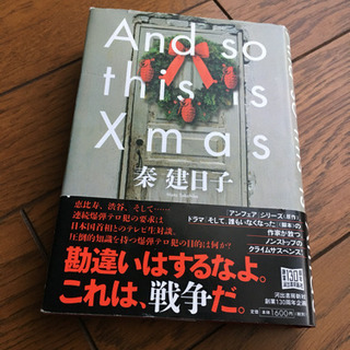 「And so this is Xmas」 秦建日子