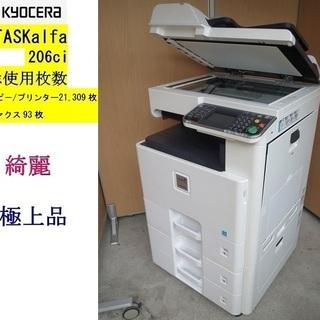 直接引取り【KYOCERA】TASKalfa 206ci★ A...