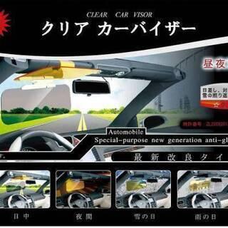 クリアカーバイザー 32cm×11cm 正規品 サンバイザー自動...