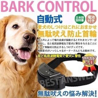 バークコントローラー 無駄吠え 防止 首輪 バークコントロール しつけ