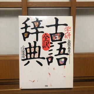 学研全訳古語辞典