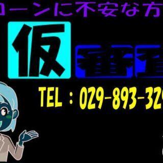 ★オートローンのご相談はくるまのミツクニへ!!★自社ローン専門中古車販売店!! ホンダ エリシオン X - 土浦市