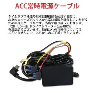 ドライブレコーダー 専用常時充電ケーブル 弊社製品car-067...