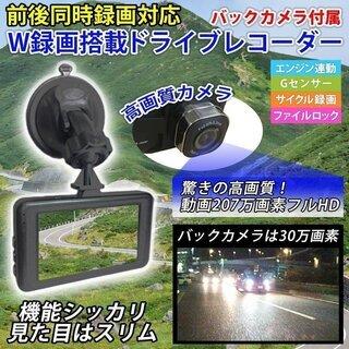 W録画 ドラレコ 前後 録画 リアカメラ あおり 対策 駐車監視...