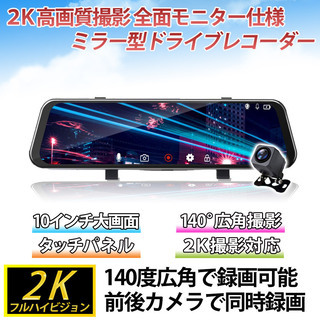 2K 高画質 ミラー型 ドライブレコーダー 前後 録画 ドラレコ...