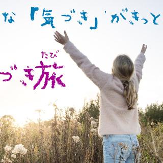 気づき旅~新たな「気づき」がきっとある~in 四ツ谷 Vol.02