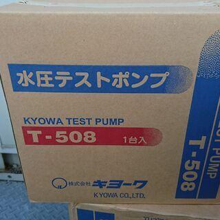 水圧テストポンプ キョーワT-508