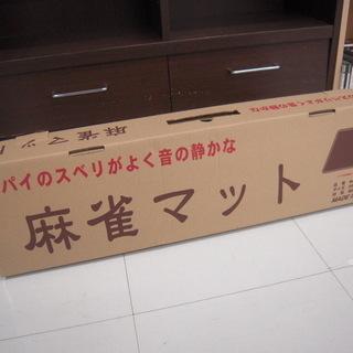 新品 麻雀マット MJ-MAT 69×69cm 娯楽 苫小牧西店