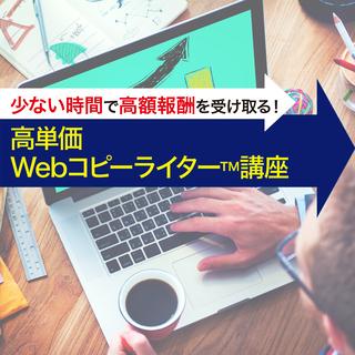 少ない時間で高額報酬を受け取る!高単価Webコピーライター講座 ...