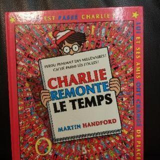 ウォーリーを探せ  フランス語  CHARLIE