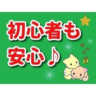 充実のサポート体制があるので安心して長く働けます☆(大阪市東淀川...