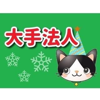 【急募】月給28万~30万円☆児童発達支援管理責任者さん募集!(...