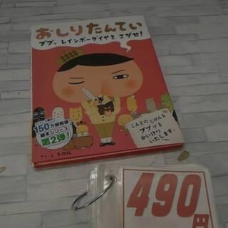 11/6 ディズニーランド ポップコーンケース290円 カープ座...