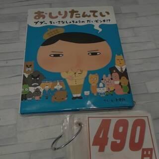 11/6 ディズニーランド ポップコーンケース290円 カープ座布団未使用品490円 飛び出す絵本 オズの魔法使い 990円 くろくんとふしぎなともだち490円 てぶくろ490円 くろくんたちとおえかきえんそく490円 どんぐりむらのどんぐりえん490円 おまかせコックさん490円 おしりたんていブブ、レインボーだいやまをさがせ!490円  おやすみ、はたらくくるまたち490円 はっけんずかん しんかんせん490円 はじめてずかん これ、なーに?650 490円 ベビーベッド3990円 2990円 100 - 広島市