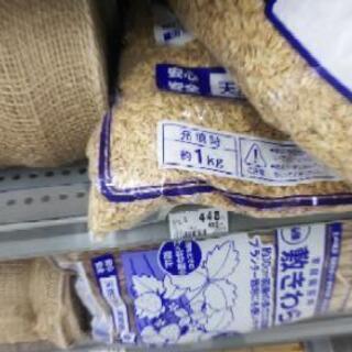 籾殻❗️期間限定❗️ − 愛知県