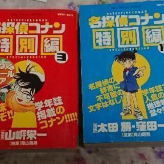 名探偵コナン 特別編の本 3巻と14巻