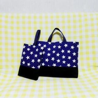星柄 男の子 バッグセット
