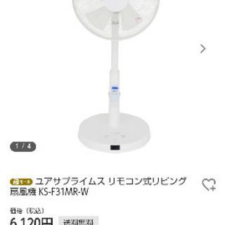 扇風機 ユアサ リモコン付 新品!