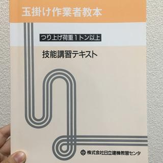 玉掛け作業者教本 技能講習テキスト