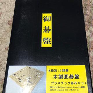 木製囲碁盤