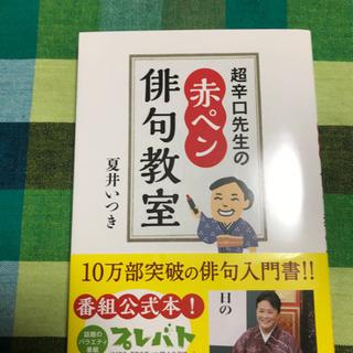 夏井いつき 超辛口先生の赤ペン俳句教室 新品同様 定価1430...