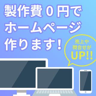 初回製作費0円でホームページを作成しませんか?