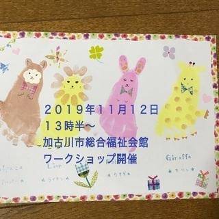 親子で楽しむ手形アート教室 in加古川