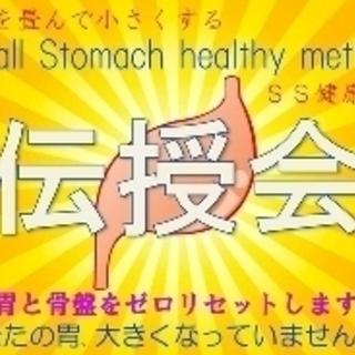 【胃を畳む】SS健康法伝授会【広島市】