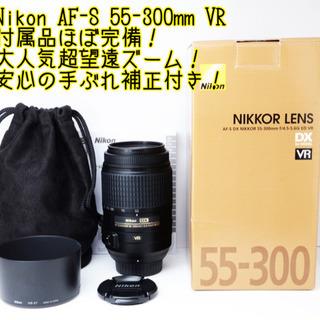 ●超極上●付属品ほぼ完備●手ぶれ補正●ニコン AF-S 55-3...