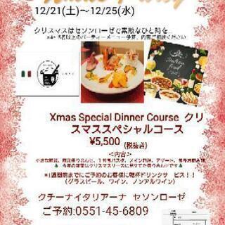 クリスマスディナー‼️