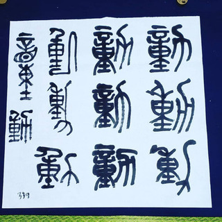 11/23[篆書]「第6回MuGicafe書会」のお知らせ