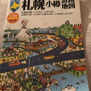札幌小樽道路地図本