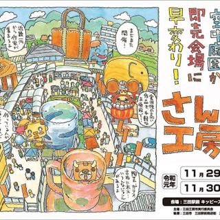 三田工房市【再開決定】11月29日(金)30日(土)