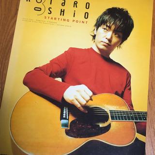 押尾コータロー 楽譜 中古 スコア アコギ アコースティックギター