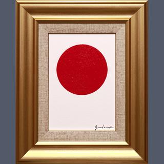 私が描いた油絵です●『太陽』●がんどうあつし直筆肉筆真作絵…