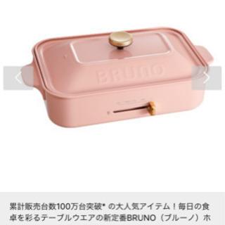 ブルーノ★コンパクトホットプレート新品