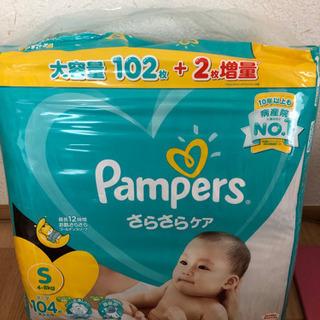 パンパース  sサイズ テープ 104枚