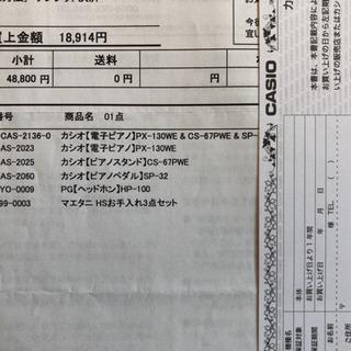 電子ピアノ★カシオCASIOプリヴィアPRIVIA★PX-130WE
