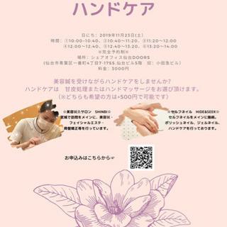 贅沢休日間違いなし✨美容鍼×ハンドケア✨ - 仙台市