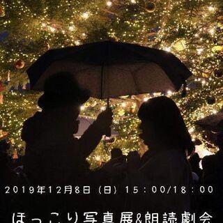 【演劇】ほっこり写真展&朗読劇会