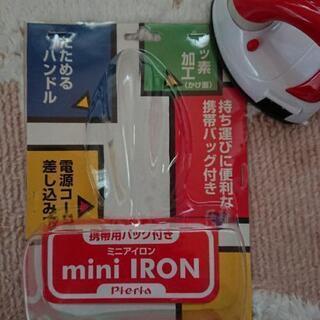【新品】ミニアイロン - 名古屋市