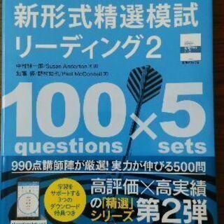 TOEICテスト新形式精選模試リーディング2/TOEICL&Rテ...