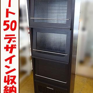 ☆B-COMPANY/ビーカンパニー☆収納棚 アンナ アート50...