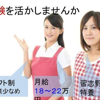 月給18~22万円  賞与3.85ヶ月分  年間111日休み 特...