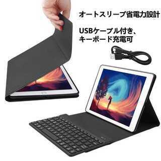 【送料無料】新品 iPad 9.7インチ キーボード ケース 7...