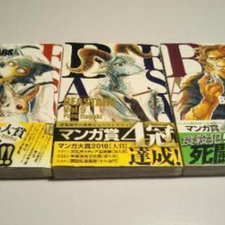 ビースターズ8〜10巻